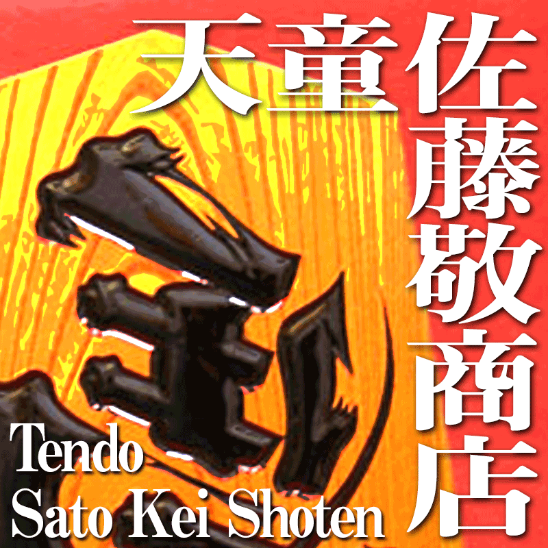 Tendo Sato Kei Shoten has just opened!