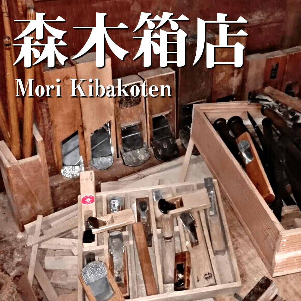 Mori kibakoten has just opened!