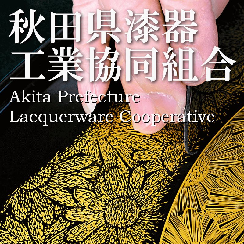 Akita Prefecture Lacquerware Cooperative has just opened!