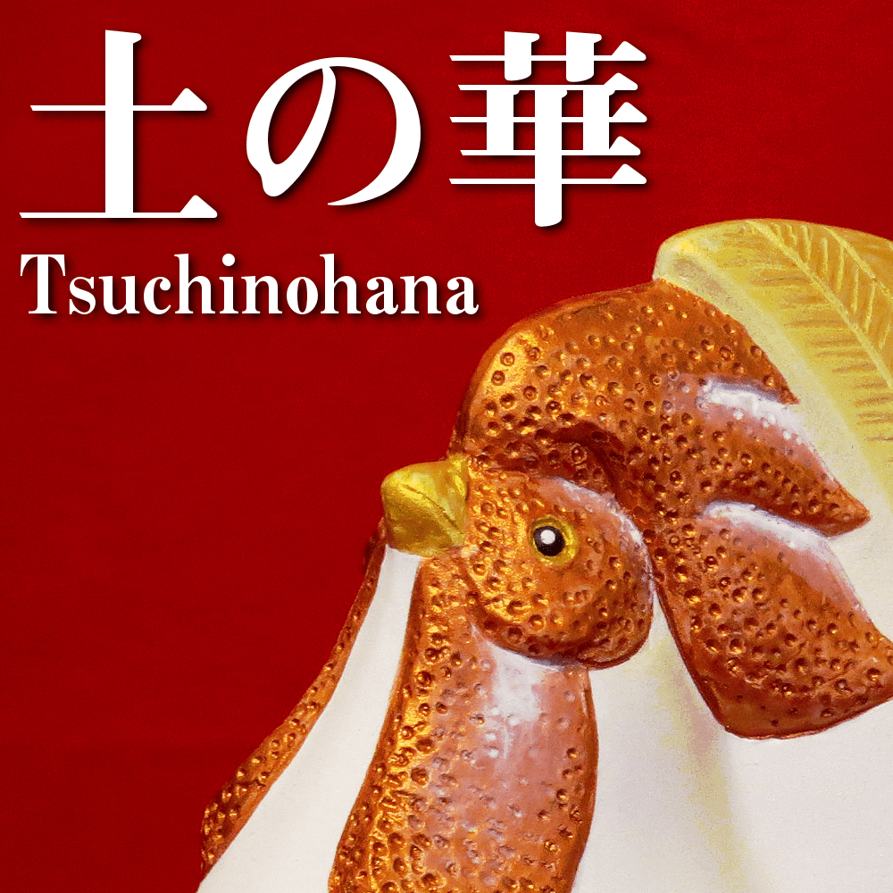 Tsuchinohana has just opened!